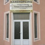 Kamenorezac granit mermer Anastasijevic Novi Beograd